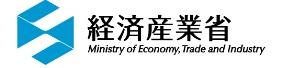リンク:経済産業省