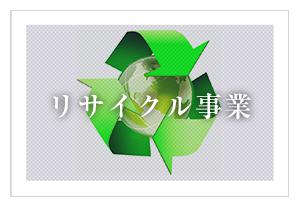 リサイクルjigyou